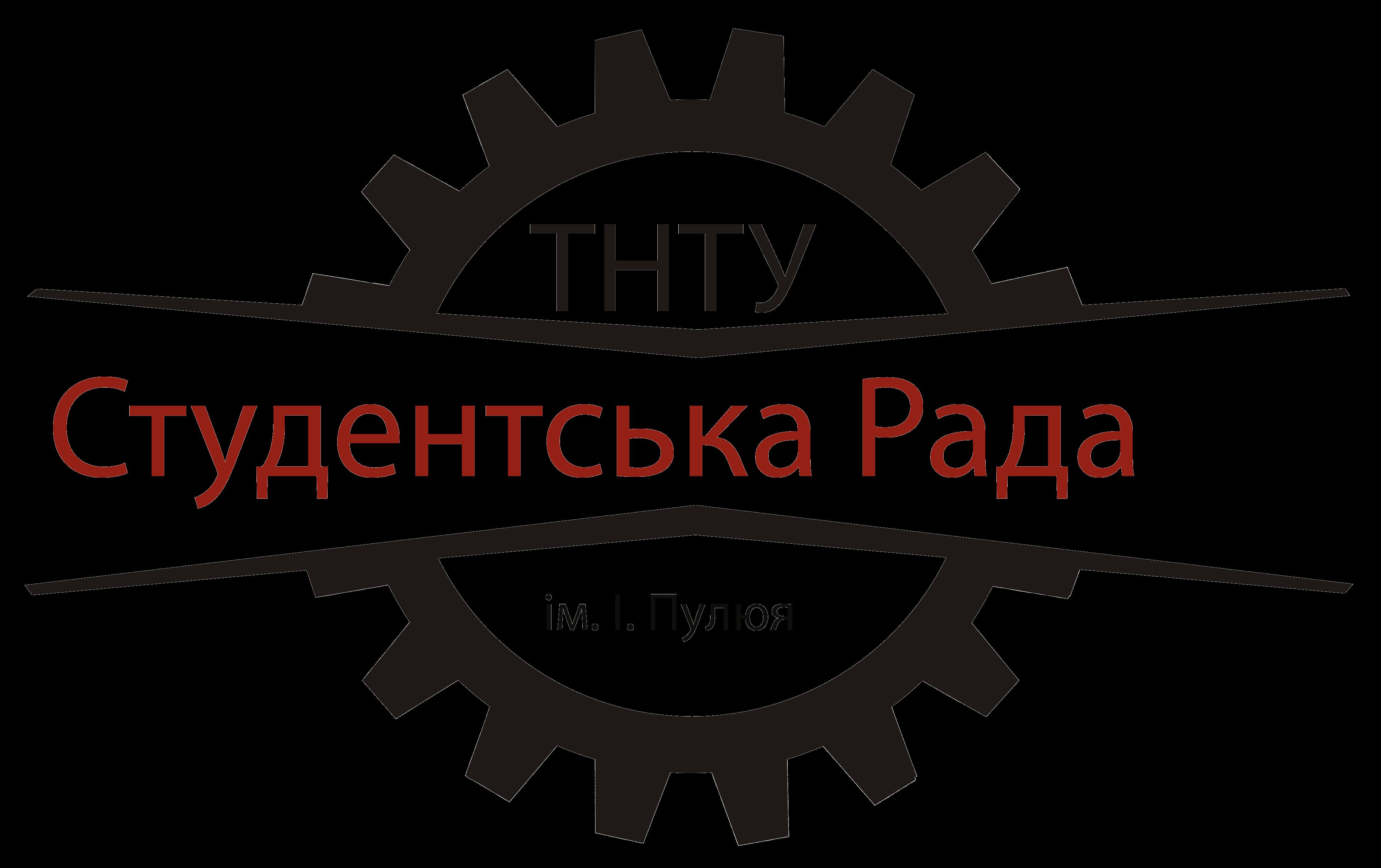 Студрада ТНТУ
